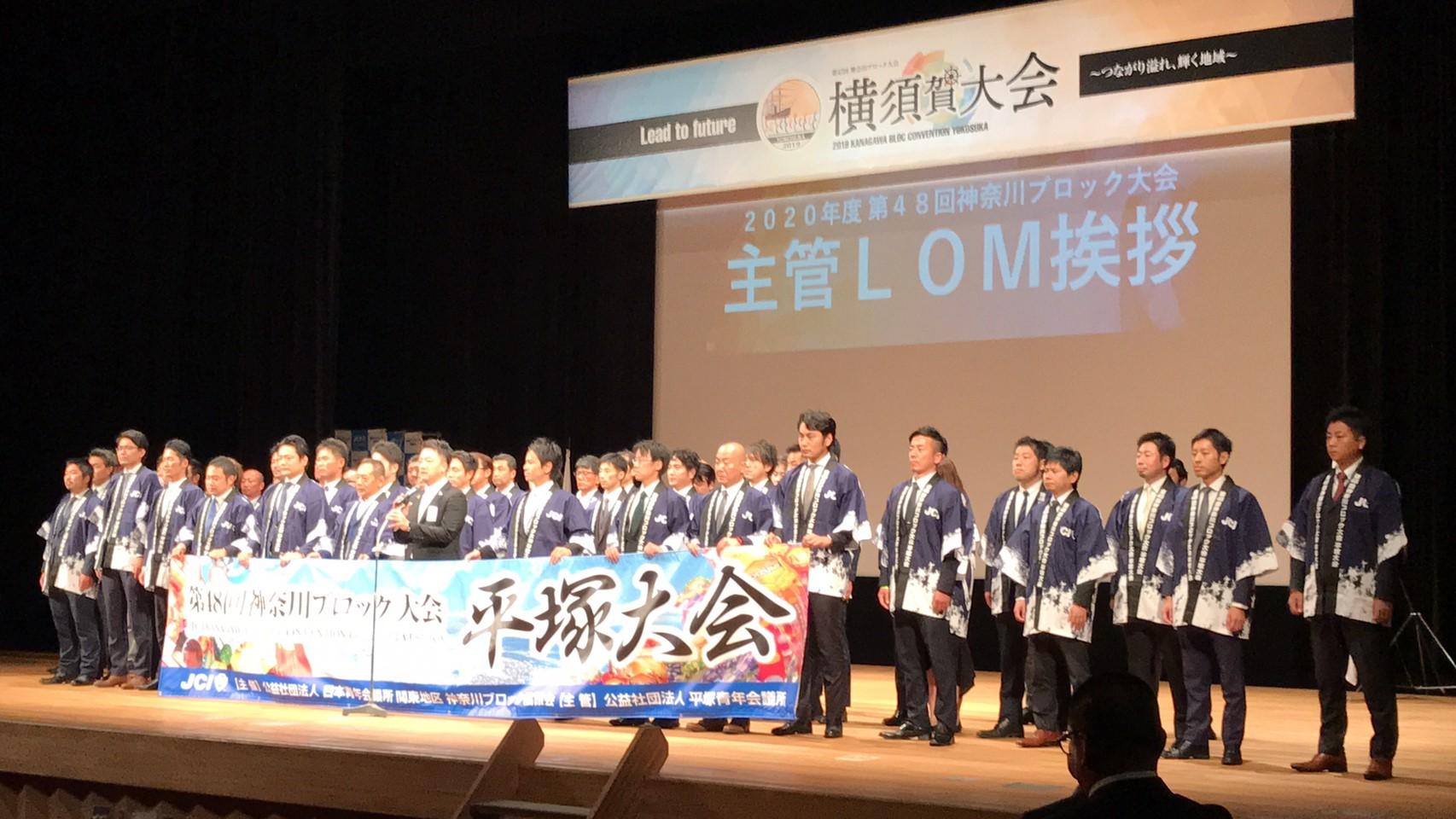 神奈川ブロック大会 横須賀大会が開催されました。