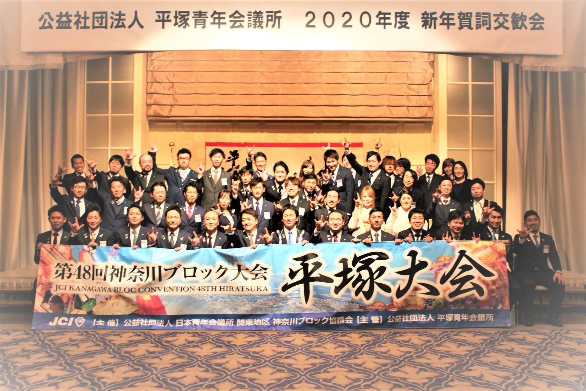 1月第2例会総会賀詞交歓会