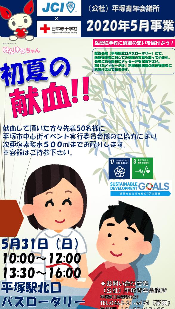 5月事業 夏の献血!!