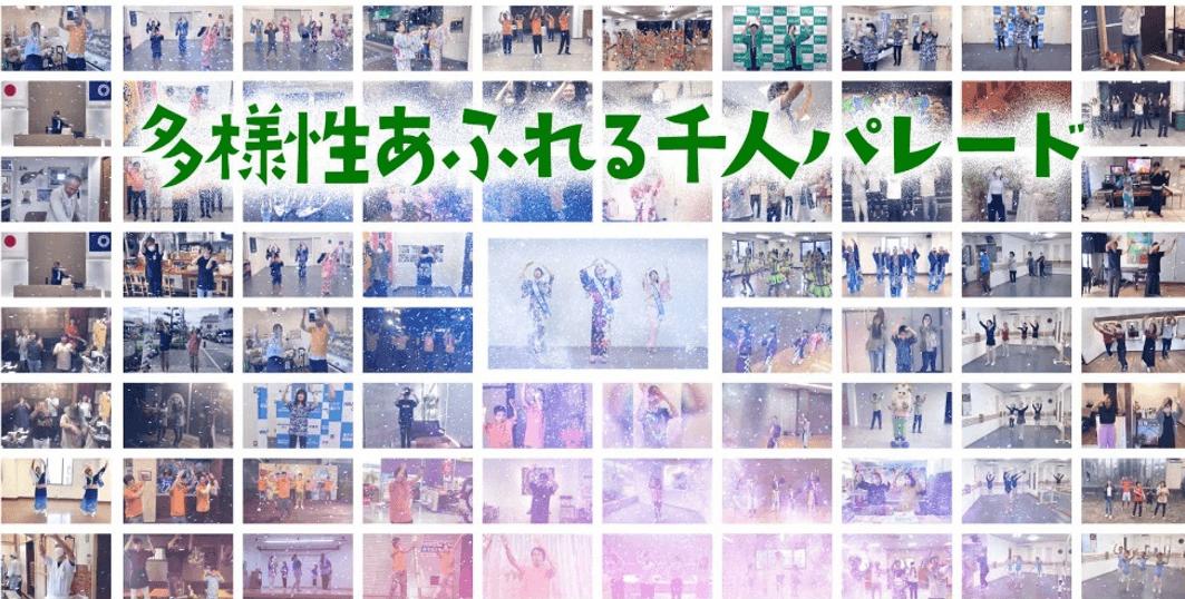 7月例会「多様性溢れる千人パレード」開催!!