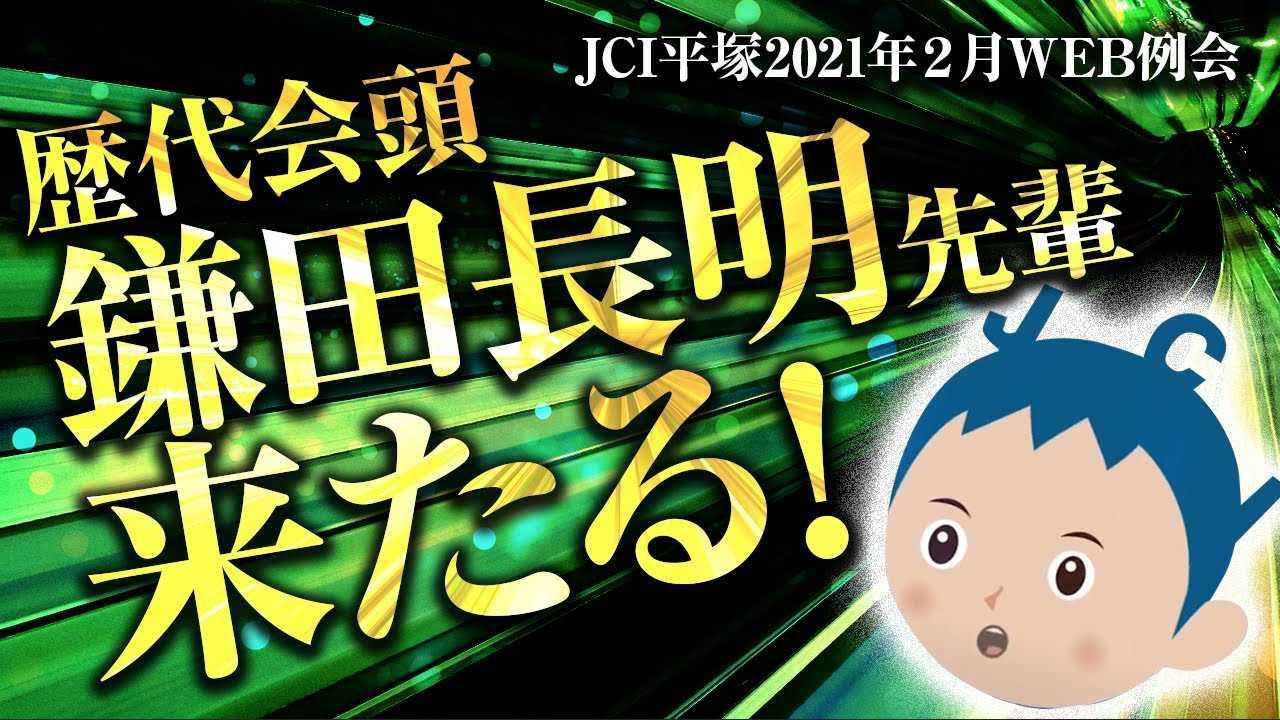【ポジちゃんvol.3】歴代会頭 鎌田長明先輩講演!JCI平塚2021年2月WEB例会まとめ